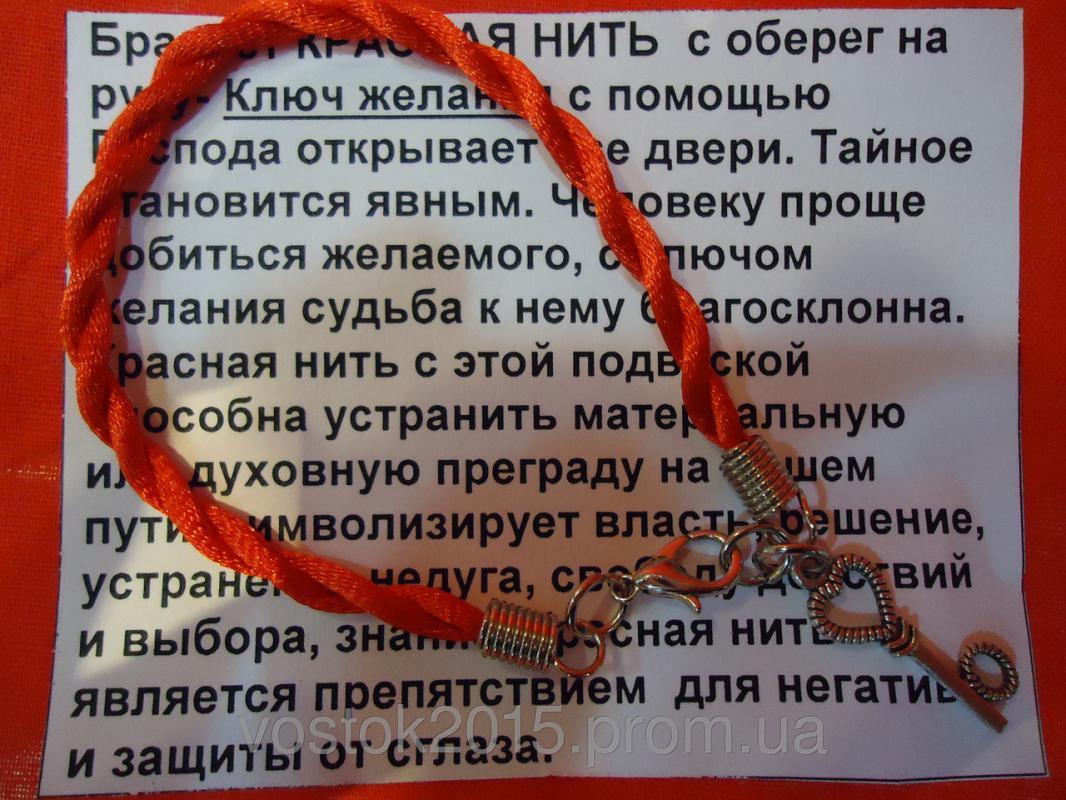молитва для красной нити