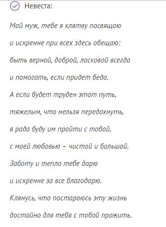 стихотворение на свадьбу мужу до слез