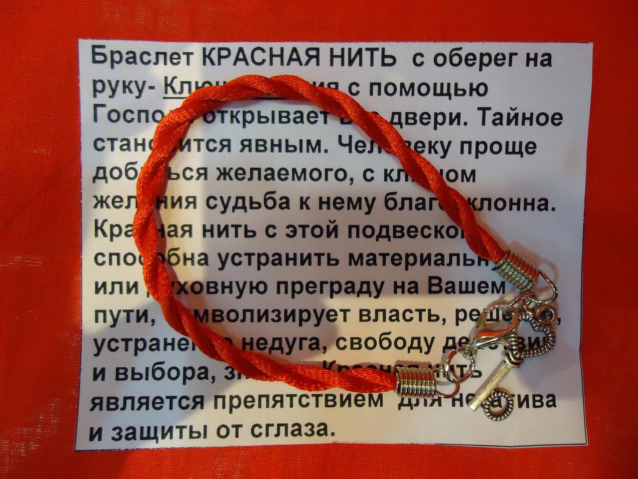 красная нить молитва картинки решение