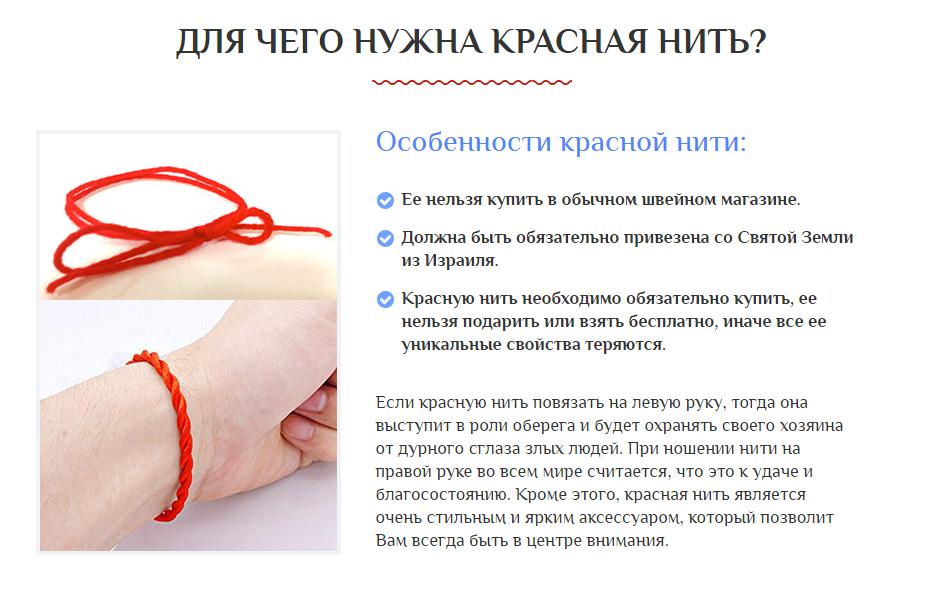 Как завязать красную нить на запястье: православная молитва, видео