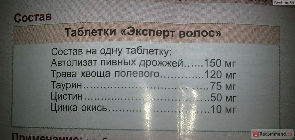 """""""Эксперт волос"""": состав"""