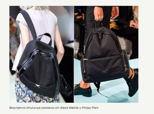 модные рюкзаки 2017