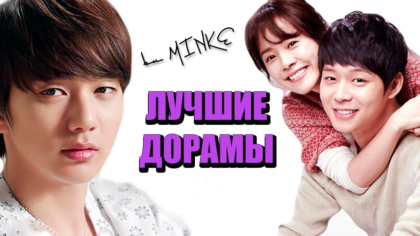 Топ лучших дорам Южной Кореи про любовь