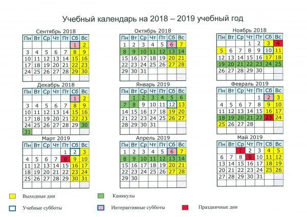 Календарь учителя на 2018-2019 учебный год