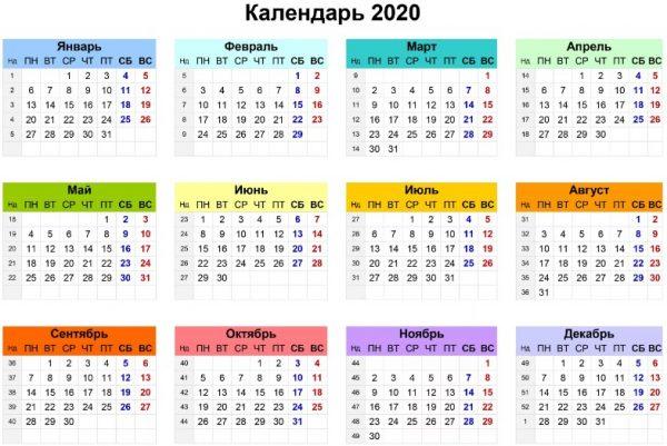 Утвержденный Производственный календарь на 2020 год